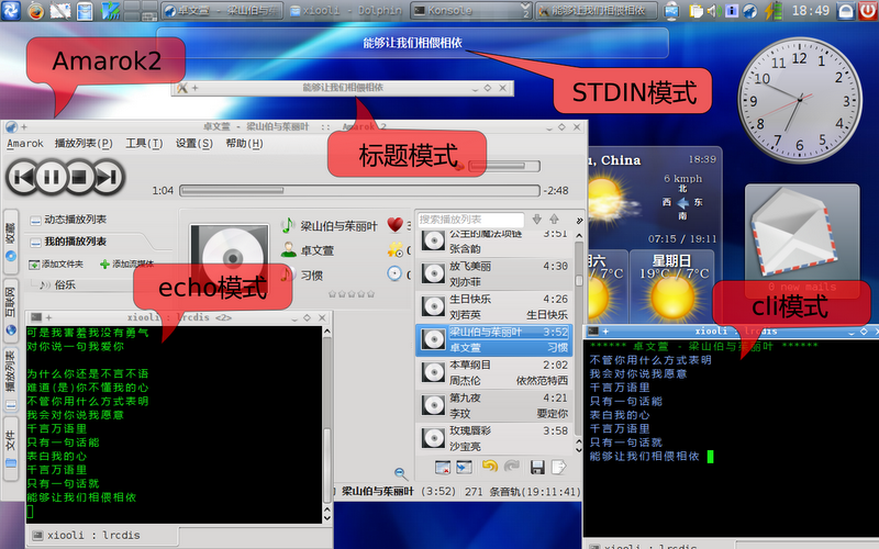 File:Lrcdis-in-kde4.png